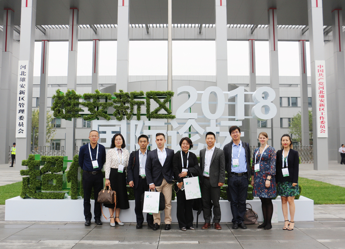 2018 Xiongan New Area International Forum on Ultra-low Energy Building